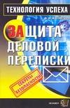 Кузнецов А.А. - Защита деловой переписки. Секреты безопасности' обложка книги