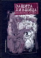 Лившиц В. - Защита Лившица' обложка книги