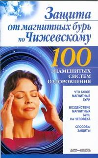 Бах Б. - Защита от магнитных бурь по Чижевскому обложка книги