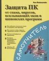 Фейнштайн К. - Защита ПК от спама, вирусов, всплывающих окон и шпионских программ' обложка книги