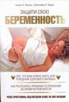 Защити свою беременность Кампос Бонни К.