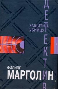 Марголин Ф. - Защитить убийцу обложка книги