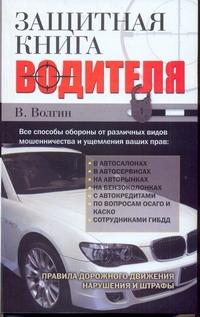 Защитная книга водителя от book24.ru