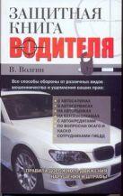 Защитная книга водителя