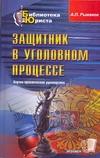 Рыжаков А.П. - Защитник в уголовном процессе' обложка книги