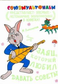 Заяц, который любил давать советы Липскеров М.Ф.