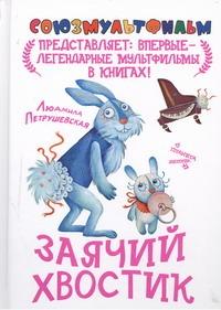 Заячий хвостик Петрушевская Л.