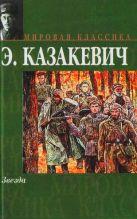 Казакевич Э.Г. - Звезда' обложка книги