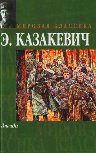 Казакевич Э.Г. - Звезда обложка книги