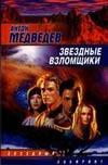 Медведев А. Н. - Звездные взломщики' обложка книги