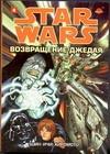 Хиромото Шин-Ичи - Звездные войны. Возвращение джедая. Том 4' обложка книги