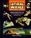 Смит Б. - Звездные войны. Звездолеты и транспортные средства' обложка книги