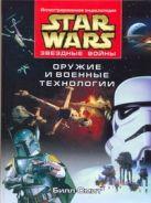 Смит Б. - Звездные войны. Оружие и военные технологии' обложка книги