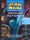 Андерсон Д. - Звездные войны. Полная история' обложка книги