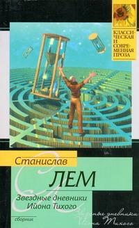 Лем С. - Звездные дневники Ийона Тихого обложка книги