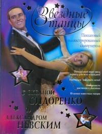 Звездные танцы с Оксаной Сидоренко и Александром Невским