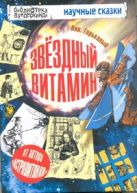 Горькавый - Звёздный витамин' обложка книги