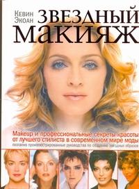 Звездный макияж - фото 1