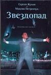 Жуков С.Е. - Звездопад. Похороны шоу-бизнеса' обложка книги