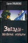Лукьяненко С. В. Звезды - холодные игрушки