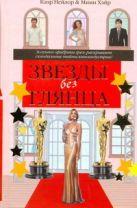 Нейлор Клэр - Звезды без глянца, или Второй ассистент' обложка книги