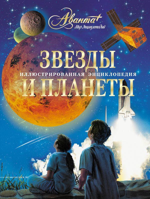 Звезды и планеты. Иллюстрированная энциклопедия Манцевич А.А.