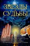 Звезды и судьбы:Антология гороскопов