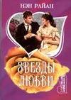 Райан Н. - Звезды любви' обложка книги
