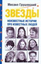 Грушевский М. - Звезды. Неизвестные истории про известных людей' обложка книги