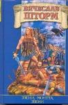 Шторм В. - Звени, монета, звени' обложка книги