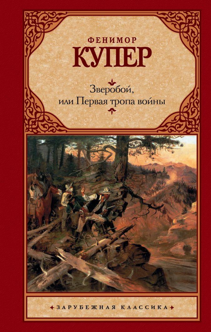 Купер Джеймс Фенимор - Зверобой, или Первая тропа войны обложка книги