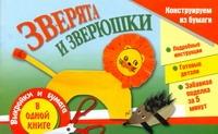 Зверята и зверюшки Новикова И.В.