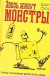 Сноу А. - Здесь живут монстры' обложка книги