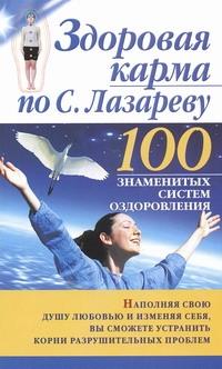 Здоровая карма по С. Лазареву Бах Б.