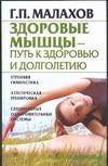 Здоровые мышцы - путь к здоровью и долголетию Малахов Г.П.
