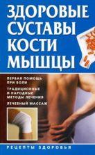 Руцкая Т.В. - Здоровые суставы, кости, мышцы' обложка книги