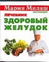 Здоровый желудок Болдуева С.А.
