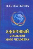 Бехтерева Н.П. - Здоровый и больной мозг человека' обложка книги