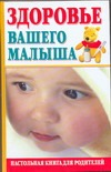 Самарина В.Н. - Здоровье вашего малыша' обложка книги