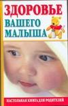 Здоровье вашего малыша