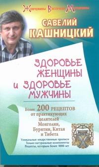 Кашницкий С.Е. - Здоровье женщины и здоровье мужчины обложка книги
