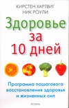 Хартвиг Кирстен - Здоровье за 10 дней. [Программа пошагового восстановления здоровья и жизненных с' обложка книги