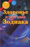 Воскресенская О. - Здоровье и ваш знак зодиака' обложка книги