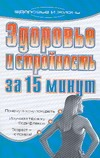 Здоровье и стройность за 15 минут, или Бодифлекс меняет жизнь к лучшему от book24.ru