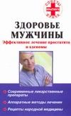 Ведешкин Ю.М. - Здоровье мужчины. Эффективное лечение простатита и аденомы' обложка книги