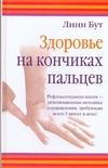 Бут Линн - Здоровье на кончиках пальцев' обложка книги