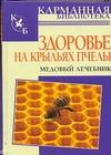 Здоровье на крыльях пчелы. Медовый лечебник Мейнгардт Ю.В.