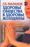 Здоровье общества в здоровье женщины Малахов Г.П.