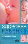 Здоровье ребенка (от рождения до года) Непокойчицкий Г.А.