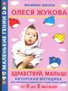 Здравствуй, малыш! От 0 до 3 месяцев Балобанова В.П.